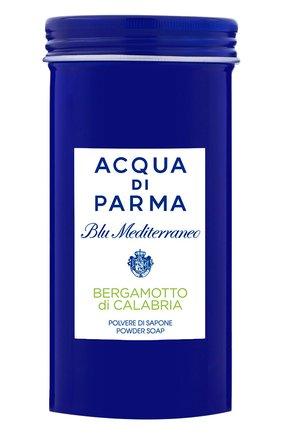Пудровое мыло Bergamotto | Фото №1