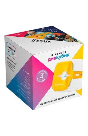 Портативный проектор диакубик 3м draft CINEMOOD белого цвета, арт. CNMD0016LE-3M   Фото 4