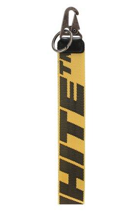 Мужской текстильный брелок OFF-WHITE желтого цвета, арт. 0MNF001F19F420286010 | Фото 2