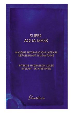 Женская увлажняющие маски super aqua GUERLAIN бесцветного цвета, арт. G061545 | Фото 1