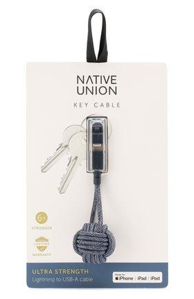 Мужской брелок с зарядным кабелем key cable NATIVE UNION синего цвета, арт. KEY-KV-L-IND | Фото 1