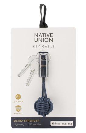 Мужской брелок с зарядным кабелем key cable NATIVE UNION синего цвета, арт. KEY-L-MAR | Фото 1