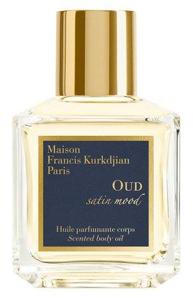 Женского масло для тела oud satin mood MAISON FRANCIS KURKDJIAN бесцветного цвета, арт. 9031303 | Фото 1