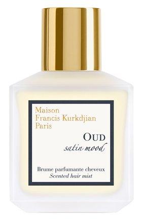 Женский парфюмированная спрей-дымка для волос oud satin mood MAISON FRANCIS KURKDJIAN бесцветного цвета, арт. 9041303 | Фото 1