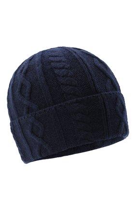 Мужская кашемировая шапка BRUNELLO CUCINELLI синего цвета, арт. M2294030 | Фото 1