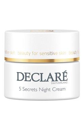 Ночной восстанавливающий крем 5 secrets night cream DECLARE бесцветного цвета, арт. 785 | Фото 1