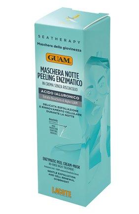 Маска для лица энзимная ночная seatherapy GUAM бесцветного цвета, арт. 8025021251318   Фото 1