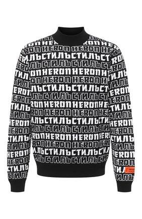 Мужской свитер HERON PRESTON черно-белого цвета, арт. HMHF001F20KNI0021001 | Фото 1