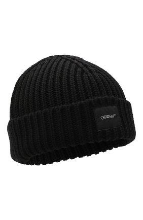 Мужская шерстяная шапка OFF-WHITE черного цвета, арт. 0MLC001E20KNI0011000 | Фото 1