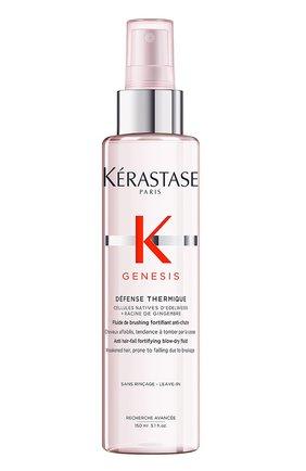 Укрепляющий термо-флюид для ослабленных и склонных к выпадению волос KERASTASE бесцветного цвета, арт. 3474636857975 | Фото 1
