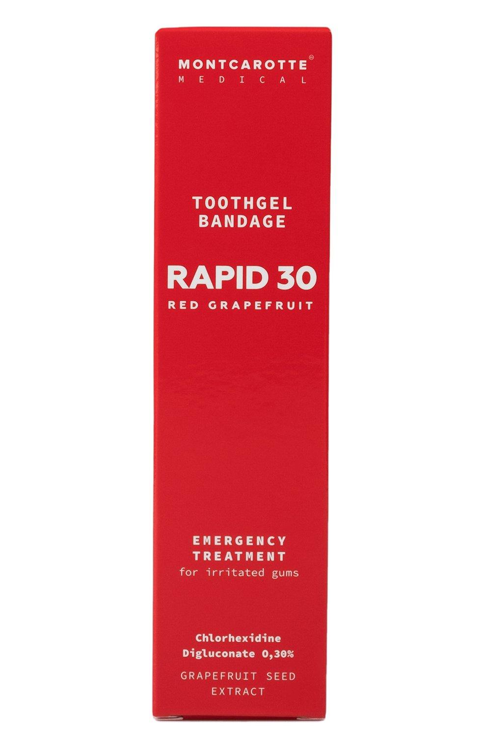 Зубной гель-бандаж для полости рта rapid 30 red grapefruit MONTCAROTTE бесцветного цвета, арт. MCM0430   Фото 2