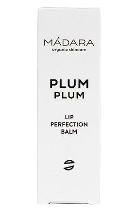 Женского бальзам для губ plum plum MADARA бесцветного цвета, арт. A2291 | Фото 2