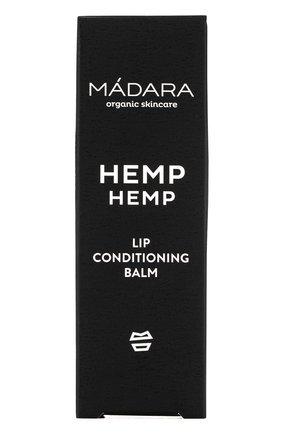 Женского бальзам для губ hemp hemp MADARA бесцветного цвета, арт. A2292 | Фото 2