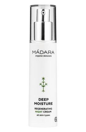 Женское восстанавливающий ночной крем deep moisture MADARA бесцветного цвета, арт. A2241 | Фото 1