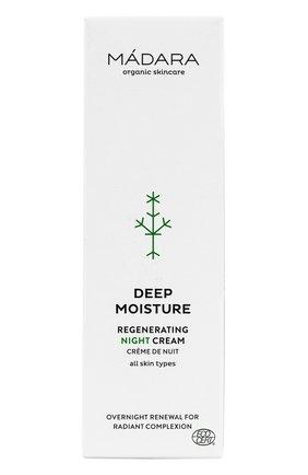 Женское восстанавливающий ночной крем deep moisture MADARA бесцветного цвета, арт. A2241 | Фото 2