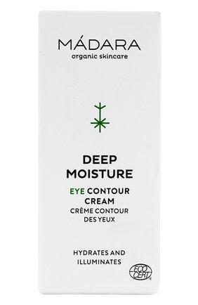 Укрепляющий крем для глаз deep moisture MADARA бесцветного цвета, арт. A2271   Фото 2