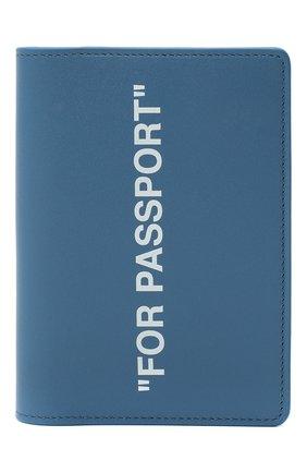 Мужская кожаная обложка для паспорта OFF-WHITE голубого цвета, арт. 0MNC010F20LEA0014501 | Фото 1