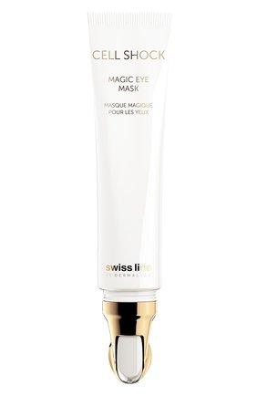 Женского маска для кожи вокруг глаз cell shock magic eye mask SWISS LINE бесцветного цвета, арт. 1203 | Фото 2