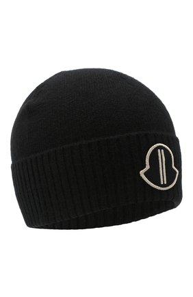 Кашемировая шапка Moncler + Rick Owens | Фото №1
