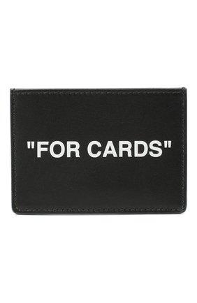 Мужской кожаный футляр для кредитных карт OFF-WHITE черно-белого цвета, арт. 0MND017R21LEA001/W | Фото 1