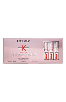 Интенсивный курс для волос, склонных к выпадению KERASTASE бесцветного цвета, арт. 3474636857999 | Фото 1
