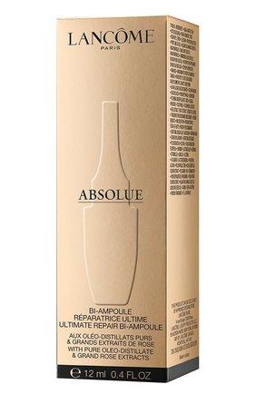 Двухфазная восстанавливающая сыворотка для лица absolu bi-ampoule LANCOME бесцветного цвета, арт. 4935421733090 | Фото 3