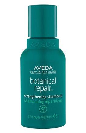 Восстанавливающий шампунь для волос AVEDA бесцветного цвета, арт. 018084019474 | Фото 1