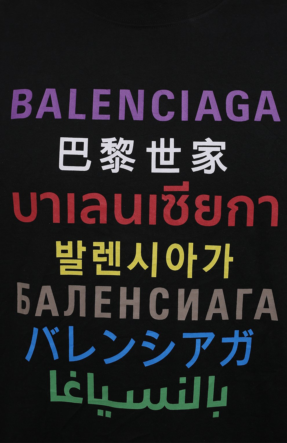 Мужская футболка BALENCIAGA черного цвета, арт. 612966/TJVI3   Фото 5 (Рукава: Короткие; Материал внешний: Синтетический материал, Хлопок; Длина (для топов): Стандартные; Стили: Гранж; Принт: С принтом)