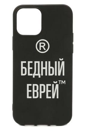 Чехол для iphone 12/12 pro MISHRABOO черного цвета, арт. Бедный Еврей 12/12 Pro   Фото 1