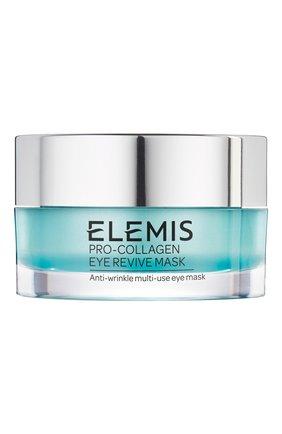 Пробуждающая маска для век pro-collagen ELEMIS бесцветного цвета, арт. EL50123 | Фото 1