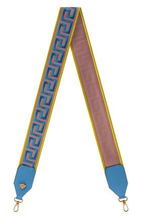 Женские ремень для сумки greca VERSACE голубого цвета, арт. DP3I095/DNASRG   Фото 1