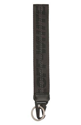 Мужской текстильный брелок OFF-WHITE черного цвета, арт. 0MZG051S21FAB0011010 | Фото 1