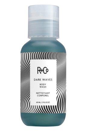 Гель для душа dark waves R+CO бесцветного цвета, арт. 810374025239   Фото 1
