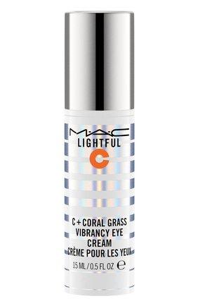 Увлажняющий крем для глаз lightful c + coral grass vibrancy eye cream MAC бесцветного цвета, арт. S5JK-01   Фото 1