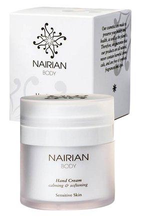 Успокаивающий и смягчающий крем для чувствительной кожи рук (30ml) NAIRIAN бесцветного цвета, арт. 4850017820759   Фото 1