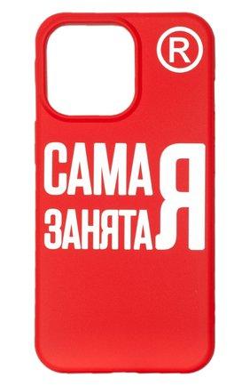 Чехол для iphone 13 pro MISHRABOO красного цвета, арт. Самазанятая 13 Pro | Фото 1