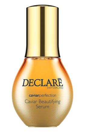 Сыворотка «Красота кожи» с экстрактом черной икры Caviar Beautifying Serum | Фото №1