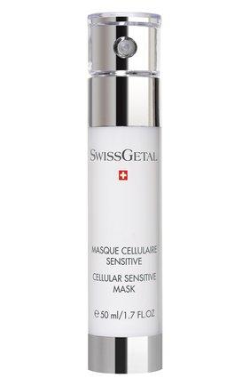 Маска для чувствительной кожи Cellular Sensitive Mask Swissgetal | Фото №1