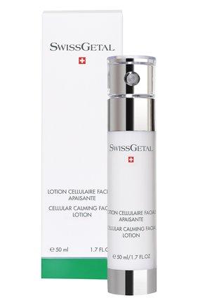Успокаивающая эмульсия для лица Swissgetal | Фото №1