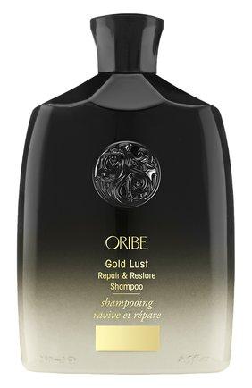 Восстанавливающий шампунь gold lust repair & restore shampoo ORIBE бесцветного цвета, арт. 811913011737 | Фото 1