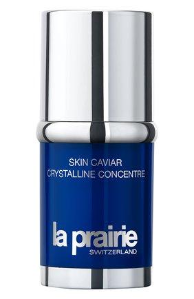 Сыворотка с экстрактом икры skin caviar crystalline concentre LA PRAIRIE бесцветного цвета, арт. 7611773150217 | Фото 1