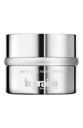 Анти-возрастной ночной восстанавливающий крем Anti-Aging Night Cream | Фото №1