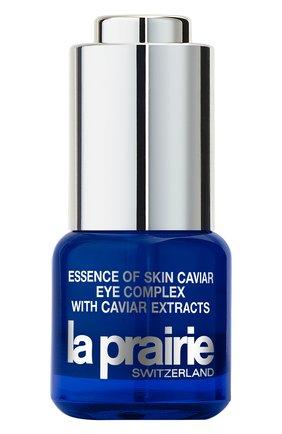 Гель для контура глаз Essense Of Skin Caviar Eye Complex With Caviar Extracts | Фото №1