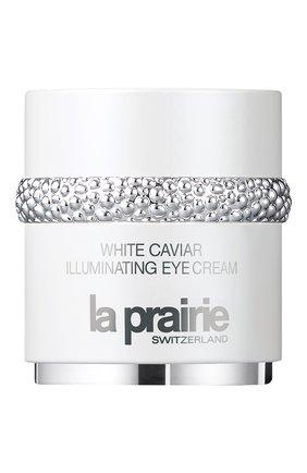 Крем для кожи вокруг глаз White Caviar Illuminating Eye Cream | Фото №1