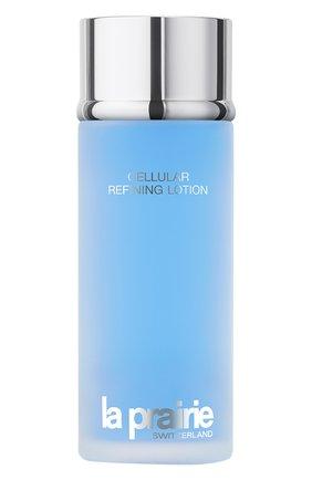 Очищающий лосьон c клеточным комплексом swiss cellular refining lotion LA PRAIRIE бесцветного цвета, арт. 7611773235211 | Фото 1