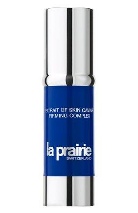 Эмульсия extrait of skin caviar firming complex LA PRAIRIE бесцветного цвета, арт. 7611773230971 | Фото 1