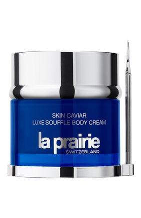 Суфле для тела Skin Caviar Luxe Souffle Body Cream | Фото №1