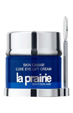 Крем для области вокруг глаз Skin Caviar Luxe Eye Lift Cream   Фото №1