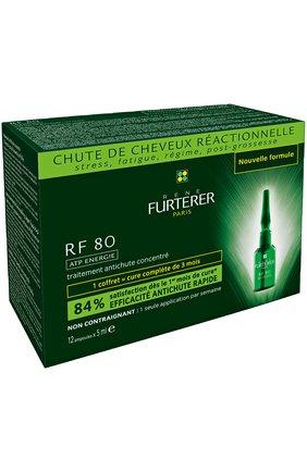 Комплекс от выпадения волос RF80 (12 ампул) Rene Furterer | Фото №1