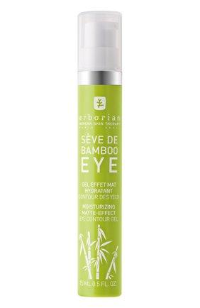 Увлажняющий уход за кожей вокруг глаз Bamboo | Фото №1